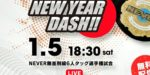 NJPW New Year Dash!! Results – 05/01/2019